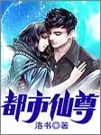 都市仙尊-洛书-杨淦煊
