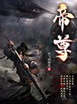帝尊(爆爽玄幻精品双播)-纷飞的烟花-剑羽秋
