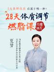 28天中医调节体质燃脂减肥-夏梦-夏梦老师