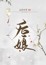 后娘-元月月半-锦华²