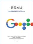 谷歌方法(精读版)-[美]比尔基尔迪-中信书院