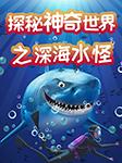 探秘神奇世界之深海水怪-人人星火科技-北京声动懒人