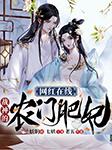 网红在线:战神的农门肥妃-妖钥-七妖