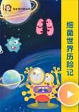 细菌世界历险记(科普故事)-高士其-小未读书