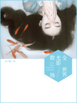 全世界光影散场-木子槿-爱吃鱼的猫