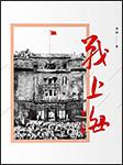 战上海|党史军史专家刘统原创力作-刘统-云听有声