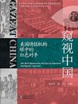 窥视中国:美国情报机构眼中的红色对手-沈志华,梁志-中版去听