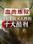血肉炼狱:历史上泯灭人性的十大酷刑-琳琅智库-琳琅智库