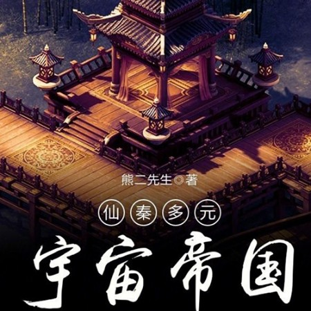 仙秦多元宇宙帝国-佚名-主播星星