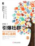 引爆社群(如何做好社群运营)-唐兴通-华章有声读物