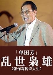 单田芳:乱世枭雄(张作霖传奇人生)-单田芳-单田芳