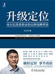 升级定位-冯卫东-华章有声读物