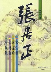 张居正(周建龙演播·茅盾文学奖巨著)-熊召政-周建龙
