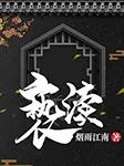 亵渎(柴少鸿版)-烟雨江南-柴少鸿