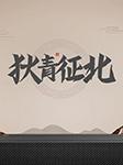 狄青征北-佚名-陈传明