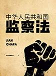 中华人民共和国监察法-佚名-咪咕小红花