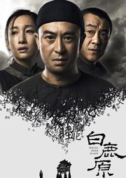 白鹿原(李野墨演播)-陈忠实-悦库时光