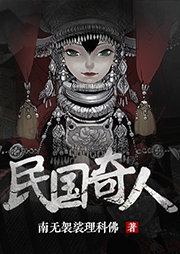 民国奇人 | 苗疆蛊事前传(精品多播)-南无袈裟理科佛-梦生文化