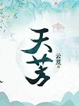 天芳(多人小说剧)-云芨-夙染白,陆青烛,澹台夜,CV小林子,幽梦扰,泽瑾zzl