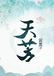 天芳(多人小说剧)-云芨-夙染白