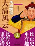 大清风云(七):风雨飘摇-鹿鼎公子-大灰狼
