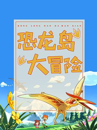 恐龙岛大冒险(第一季)-子禾-呼噜博士