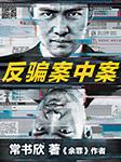 反骗案中案丨《余罪》作者2021全新悬疑刑侦作品-常书欣-读客熊猫君