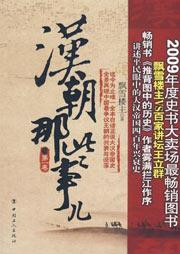 汉朝那些事儿(纪涵邦演播,会员免费)-飘雪楼主-中文听书