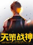 天策战神(又名 少帅)-毛豆布丁-万读小说