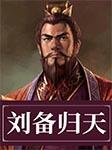 刘备归天-佚名-姜立冬