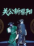 关公斩蔡阳-佚名-王国建