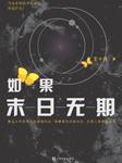 如果末日无期(未来爱情指南)-王十月-人民文学出版社