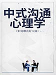 中式沟通心理学(如何聊出好人脉)-李飞-天舒