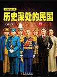 历史深处的民国(三):重生-江城-悦库时光,殷超
