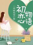初恋物语-三月桃花雪-每天读点故事