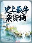 史上最牛杂货铺-新泗-柏雅春恋