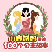 小鹿萌妈讲的100个公主故事-小鹿萌妈奇妙故事会-小鹿萌妈-佚名
