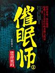 催眠师1:楚辞密码-百里途-播者心蓝