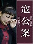 河南坠子:寇公案(胡中花演播)-佚名-胡中花