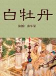 白牡丹(明武宗朱厚照逸闻)-邵军荣-邵军荣