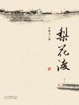 梨花渡(艾宝良 、晏积瑄等多播)-王梓夫-悦库时光,艾宝良,晏积瑄,阿达,播音周健