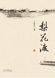 梨花渡(艾宝良 、晏积瑄等多播)-王梓夫-悦库时光