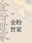金粉世家(张恨水作品典藏)-张恨水-臧汝德