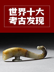 世界十大考古发现-《图说天下·探索发现系列》编委会-大头蘑菇