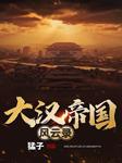 大汉帝国风云录-猛子-青鸾673836007