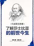 了解莎士比亚的前世今生(句读英文原著)-夏鹏-播音夏鹏