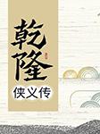 乾隆侠义传-佚名-邵军荣