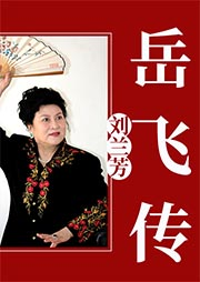 刘兰芳:岳飞传-刘兰芳-刘兰芳