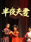 半夜夫妻-佚名-冯海涛