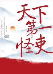 天下第一怪吏(清朝李卫传奇)-张军-天下书盟精品图书